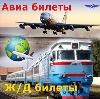 Авиа- и ж/д билеты в Смирныхе