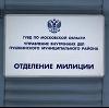 Отделения полиции в Смирныхе